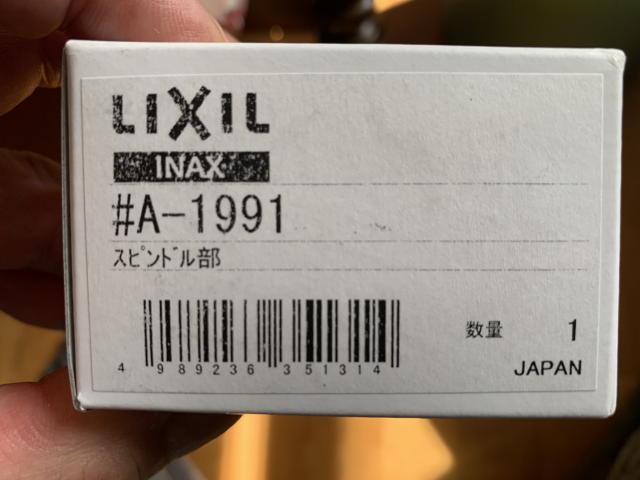 LIXIL A-1991