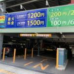 新大阪駅 駐車場