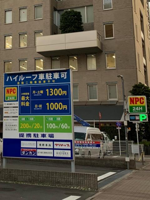 NPC24Hクイックパーキング栄一丁目