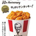 ケンタッキー初の公式ブック「KFC 50th Anniversary やっぱりケンタッキー!」