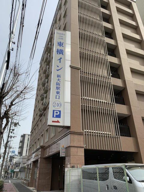 東横イン新大阪東口の外観