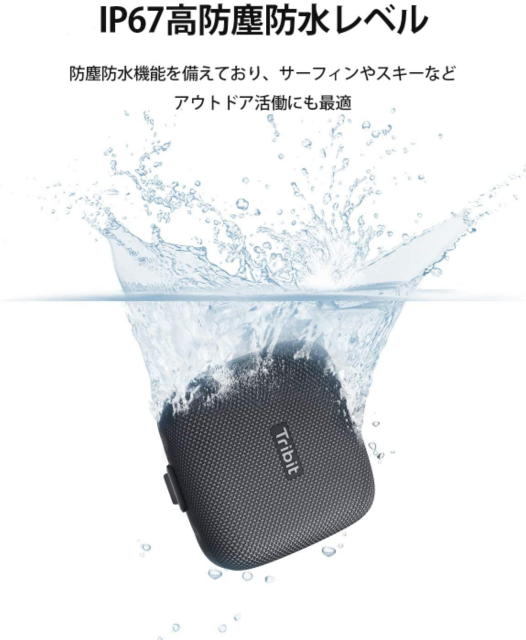 Tribit StormBox Micro Bluetoothスピーカー