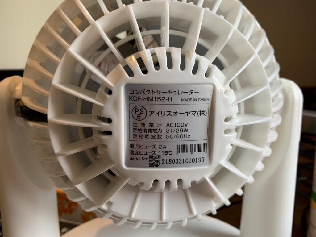 アイリスオーヤマ コンパクトサーキュレーター